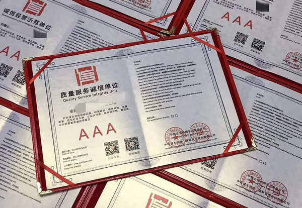 招投标必备之企业AAA信用评级资质!