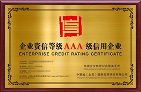 企业资信等级AAA级信用企业