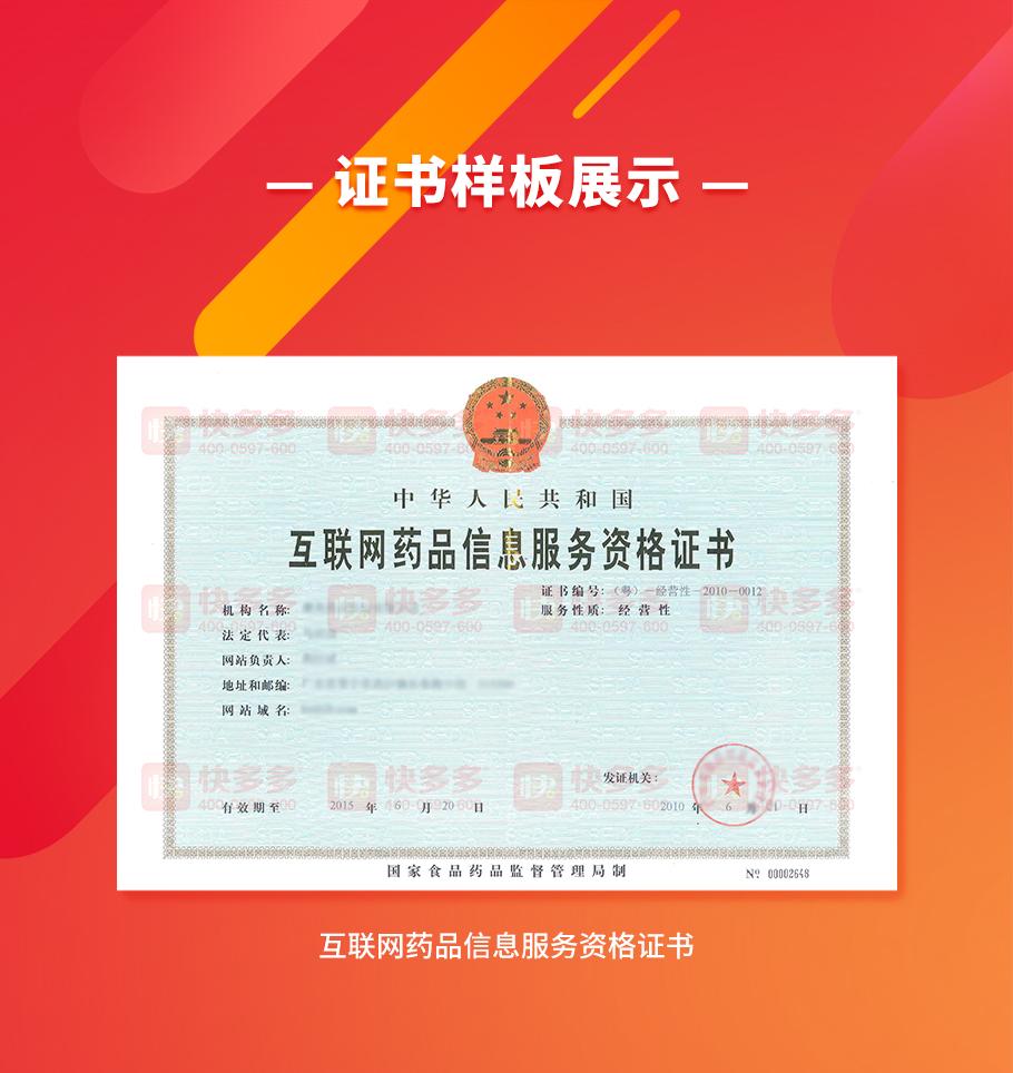 互联网药品信息服务证.jpg
